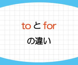 to-for-使い分け-動詞-違い-前置詞-使い方-例文-画像1