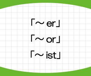 person-er-or-ist-英語-意味-使い方-画像2