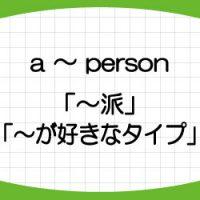 person-er-or-ist-英語-意味-使い方-画像1