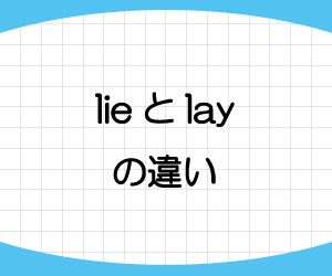 lie-lay-違い-意味-覚え方-例文-画像1