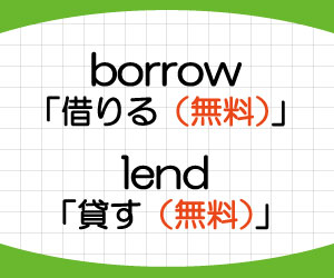 borrow-lend-rent-違い-使い分け-借りる-貸す-意味-動詞-使い方-例文-画像1