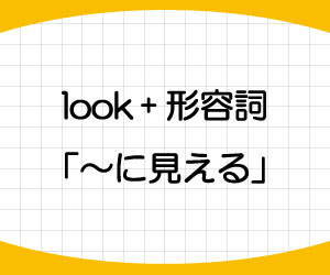 look-形容詞-意味-~に見える-使い方-例文-画像1