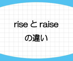 lie-lay-違い-意味-覚え方-例文-画像2