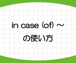 in-case-of-just-in-case-意味-使い方-例文-画像1