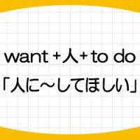 want-tell-ask-人-to-do-意味-違い-使い方-例文-画像1