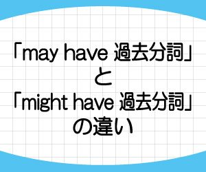may-have-might-have-意味-違い-助動詞-過去分詞-使い方-例文-画像3