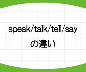 speak-talk-tell-say-違い-使い分け-例文-画像1