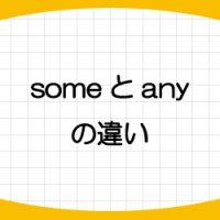 some-something-any-anything-違い-使い分け-意味-使い方-例文-画像1