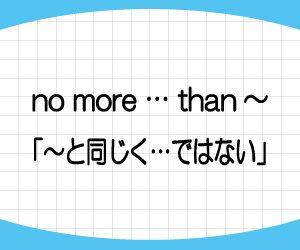 no-more-than-no-less-than-意味-使い方-例文-画像1