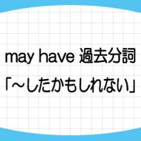may-have-might-have-意味-違い-助動詞-過去分詞-使い方-例文-画像1