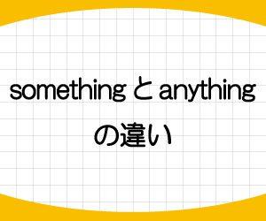 some-something-any-anything-違い-使い分け-意味-使い方-例文-画像2