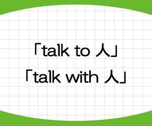 speak-talk-tell-say-違い-使い分け-例文-画像2