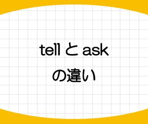 want-tell-ask-人-to-do-意味-違い-使い方-例文-画像2