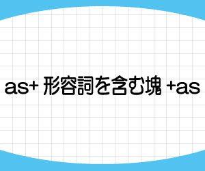 as-as-構文-意味-使い方-例文-名詞-画像2