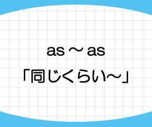 as-as-構文-意味-使い方-例文-名詞-画像1