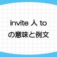 invite-人-to-意味-例文-画像