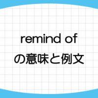 remind-of-意味-例文-画像