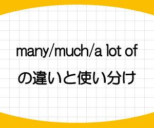 many-much-a-lot-of-違い-使い分け-たくさんの-意味-例文-画像1