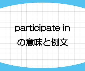 participate-in-意味-例文-画像