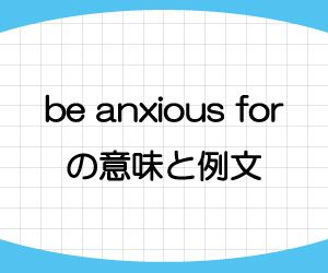 be-anxious-for-意味-例文-画像