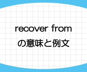 recover-from-意味-例文-画像