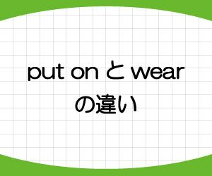 put-on-wear-違い-例文-意味-使い方-put-on-weight-画像1