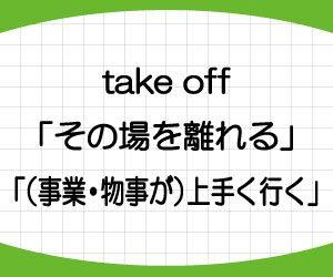 take-off-意味-脱ぐ-使い方-例文-画像2