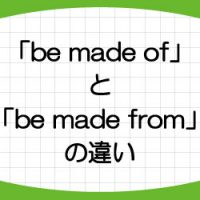 be-made-of-be-made-from-違い-意味-使い分け-例文-画像1
