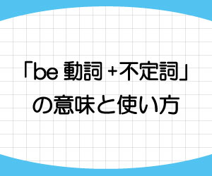 be-to-動詞の原形-be動詞-不定詞-意味-使い方-例文-画像1
