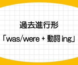 過去進行形と過去形の違い-疑問文-否定文-使い方-例文-画像2