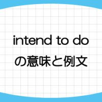 intend-to-do-意味-例文-画像