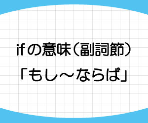 if-意味-2つ-使い方-例文-画像1