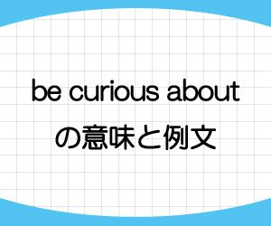 be-curious-about-意味-例文-画像