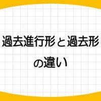 過去進行形と過去形の違い-疑問文-否定文-使い方-例文-画像1
