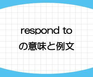 respond-to-意味-例文-画像