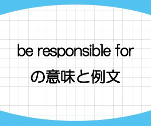 be-responsible-for-意味-例文-画像