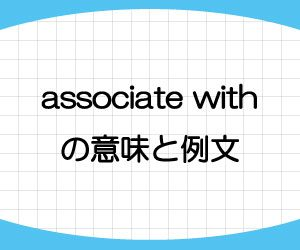 associate-with-意味-例文-画像