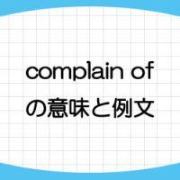 complain-of-意味-例文-画像
