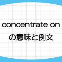 concentrate-on-意味-例文-画像