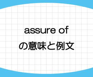 assure-of-意味-例文-画像