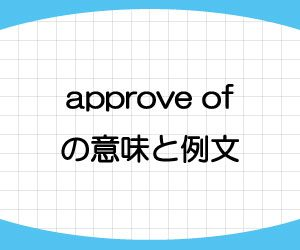 approve-of-意味-例文-画像