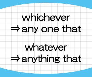 whicheverとwhateverの違い-意味-使い方-言い換え-例文-画像2