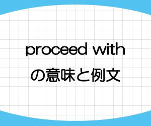 proceed-with-意味-例文-画像