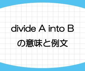 divide-A-into-B-意味-例文-画像