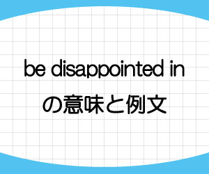 be-disappointed-in-意味-例文-画像