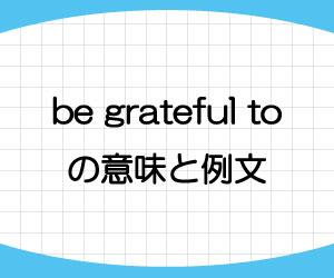 be-grateful-to-意味-例文-画像