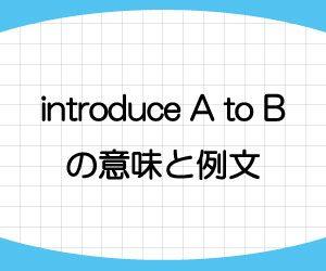 introduce-A-to-B-意味-例文-画像