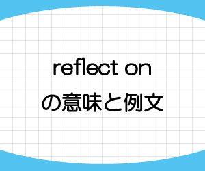 reflect-on-意味-例文-画像