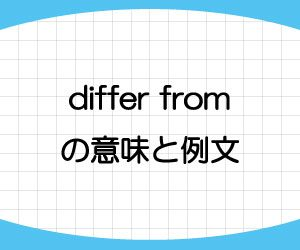 differ-from-意味-例文-画像