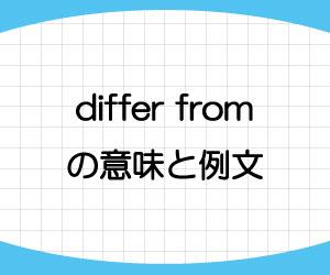 differ-from-意味-例文-画像